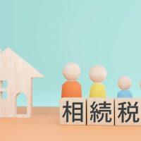 【相続税】生命保険の非課税枠は受取人が子供でも大丈夫?