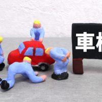 車検の費用は?車検の年数は?車検についての質問はコチラにおまかせ‼